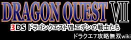 ドラクエ7攻略無双wiki